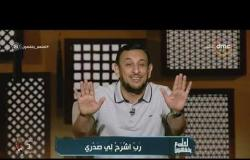 لعلهم يفقهون -  الشيخ رمضان عبد المعز: نعمة شرح الصدر تمنع الغل وتطفي نار القلوب