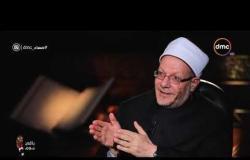 مساء dmc -مفتي الديار المصرية : منهج دار الإفتاء في رؤية الهلال يعتمد علي العلم بجانب الرؤية الشرعية
