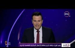 الأخبار - رئيس الوزراء يتفقد أبراج منطقة الأعمال المركزية بالعاصمة الإدارية