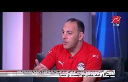 الكابتن أحمد بلال: منتخب مصر لحد دلوقتي ليس له هوية مع أجيري