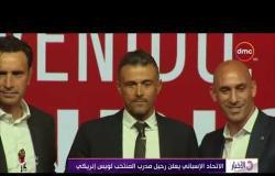 الأخبار - الاتحاد الإسباني يعلن رحيل مدرب المنتخب لويس إنريكي