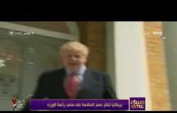 مساء dmc -  بريطانيا تنتظر حسم المنافسة على منصب رئاسة الوزراء