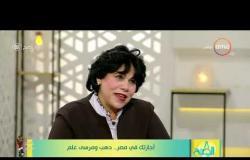 8الصبح - أجازتك في مصر .. دهب و مرسي علم - مع هدي راضي عضو نقابة المرشدين السياحيين