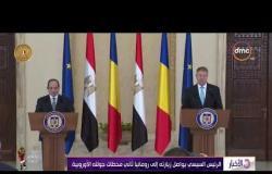الأخبار - الرئيس السيسي يواصل زيارته إلي رومانيا ثاني محطات جولته الأوروبية