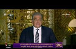 مساء dmc -  محافظ القاهرة : قمنا بتطوير و رفع كفاءة المناطق المحيطة بالاستادات المستضيفة للبطولة