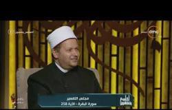 لعلهم يفقهون -الشيخ خالد الجندي: من يحارب أو لا يحترم مصر لا يستحق هذه الجنسية