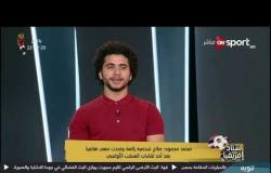 محمد محمود: حجازي تحدث معي بعد عملية الرباط الصليبي وأخبرني أنني سأعود أفضل