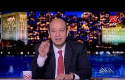 عمرو أديب: خطأ تقني في الإذاعة الداخلية لاستاد القاهرة أثناء كلمة الرئيس عبدالفتاح السيسي
