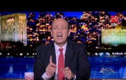بعد تراجع أمريكا عن توجيه ضربة عسكرية لإيران.. شاهد تعليق عمرو أديب