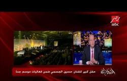 حفل كبير للفنان حسين الجسمي وجدة القديمة تتزين ضمن فاعليات موسم جدة