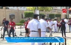 أجواء ما قبل مباراة مصر وزيمبابوي في افتتاح بطولة أمم إفريقيا 2019