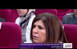 الأخبار - وزارة التخطيط تعقد ورشة عمل حول تنفيذ أهداف التنمية المستدامة في العالم العربي