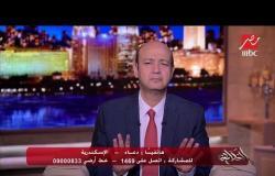#الحكاية | جدال بين عمرو أديب وإحدى المتصلات بسبب مذاكرة الزوج للأبناء