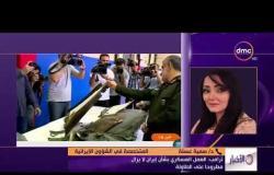 8 الصبح - هاتفيا: د. سمية عسلة - بولتون: سيتم فرض العقوبات على إيران ولن تحصل على السلاح نووي