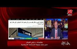 د.تركي القبلان مدير مركز ديمومة للدراسات السياسة يدين هجوم الحوثيين الإرهابي على مطار أبها السعودي