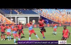 الأخبار - أوغندا تفوز على الكونغو الديمقراطية 2-0 في كأس أمم إفريقيا