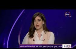 الأخبار - اجتماع وزاري عربي طارئ لتوفير شبكة أمان مالية للسلطة الفلسطينية