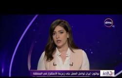 8 الصبح - بولتون: إيران تواصل العمل على زعزعة الاستقرار في المنطقة