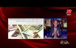 #الحكاية | وول ستريت جورنال: مصر سوق جاذب للاستثمارات  الاقتصادية