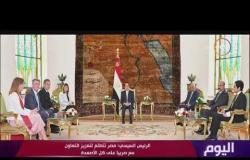 اليوم - الرئيس السيسي: مصر تتطلع لتعزيز التعاون مع صربيا على كل الأصعدة
