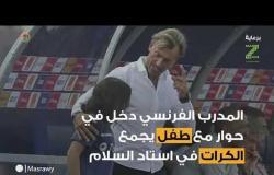 هيرفي رينار علي طريقة جوارديولا مع صبي كرات مصري