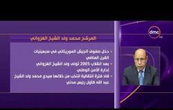 الأخبار - نتائج أولية تشير إلى فوز محمد ولد الغزواني في الأنتخابات الرئاسية في موريتانيا