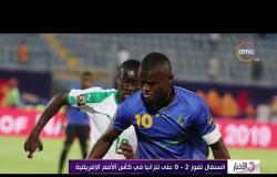 الأخبار - السنغال تفوز 2-0 على تنزانيا في كأس الأمم الإفريقية