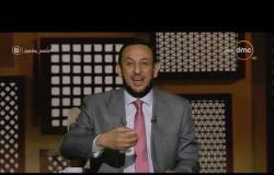 لعلهم يفقهون - الشيخ رمضان عبد المعز: بهذه الطريقة قضى القرآن على العادات الخاطئة فى الجاهلية