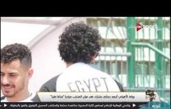 """نقلا عن بوابة الأهرام.. حجازي يشارك في مران المنتخب مرتديا """"قناعا طبيا"""""""