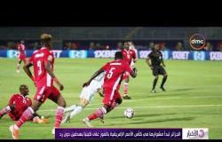الأخبار - الجزائر تبدأ مشوارها في كأس الأمم الإفريقية بالفوز على كينيا بهدفين دون رد