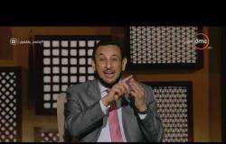 لعلهم يفقهون _ الشيخ رمضان عبد المعز: القرآن كان ينزل على النبى محمد فى كل الأوقات