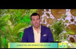 8 الصبح - مصر تُدين حادث استهداف مطار ابها السعودي