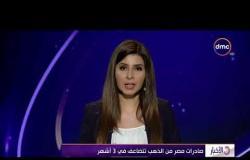 الأخبار - صادرات مصر من الذهب تتضاعف في 3 أشهر