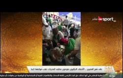 على نهج المصريين.. الأشقاء الجزائريون يقومون بتنظيف المدرجات عقب مواجهة كينيا