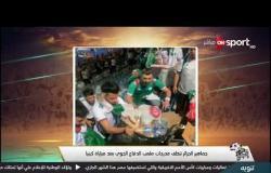 جماهير الجزائر تنظف مدرجات ملعب الدفاع الجوي بعد مباراة كينيا