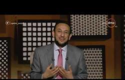 لعلهم يفقهون - الشيخ رمضان عبد المعز: النبى محمد كان يتفائل بالأشخاص والأماكن
