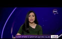 الأخبار - عباس يجدد رفضه تحويل قضية فلسطين من سياسة إلى اقتصادية