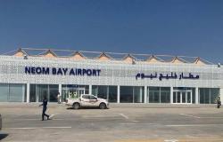 السعودية تعلن افتتاح مطار خليج نيوم