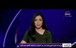 الأخبار - وزارة الداخلية الموريتانية تحذر من الفوضى وعمليات الشغب في البلاد