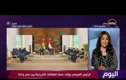 برنامج اليوم - الرئيس السيسي يبحث مع نظيره الغاني تعزيز التعاون المشترك