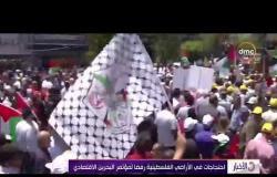 الأخبار - احتجاجات في الأراضي الفلسطينية رفضا لمؤتمر البحرين الاقتصادي