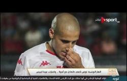 """""""الصحف التونسية"""" تونس تفشل في تحقيق أول فوز وتكتفي بالتعادل أمام أنجولا"""