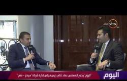 """برنامج اليوم - اليوم يحاور المهندس عماد غالي رئيس مجلس إدارة شركة """"سيمنز - مصر"""""""