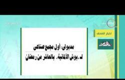 8 الصبح - أخر أخبار الصحف المصرية بتاريخ 25-6-2019