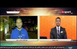 أخبار وكواليس المنتخب المصري في ليلة مباراة الكونغو الديمقراطية