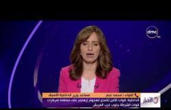 الأخبار- الداخلية: قوات الأمن تتصدى لهجوم إرهابي على منطقة تمركزات قوات الشرطة جنوب غرب العريش