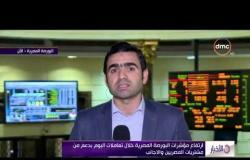الأخبار - ارتفاع مؤشرات البورصة المصرية خلال تعاملات اليوم بدعم من مشتريات المصريين والاجانب