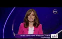 الأخبار-خامنئي: إيران لن تتراجع أمام الضغوظ الأمريكي والعقوبات القاسية والإهانات