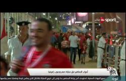 """محمد أبوالعلا: مباراة المنتخب الوطني أمام جنوب أفريقيا ستكون """"ملحمة"""""""
