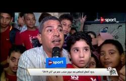 ردود أفعال الجماهيربالإسماعيلية بعد خروج مصر من أمم أفريقيا 2019
